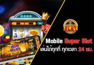 Mobile super slot